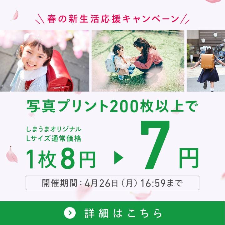写真200枚7円CP