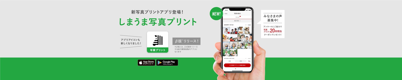 新しまうま写真アプリ