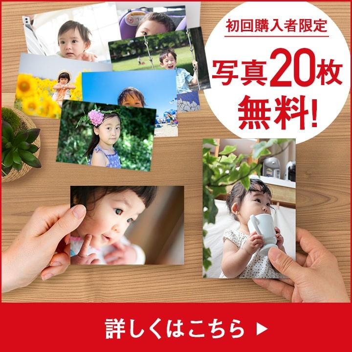 【TVCM連動企画】新規会員限定 写真20枚無料