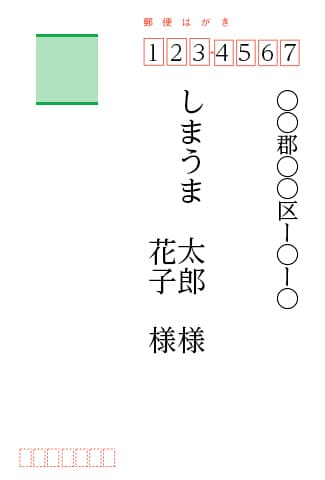 宛名イメージ