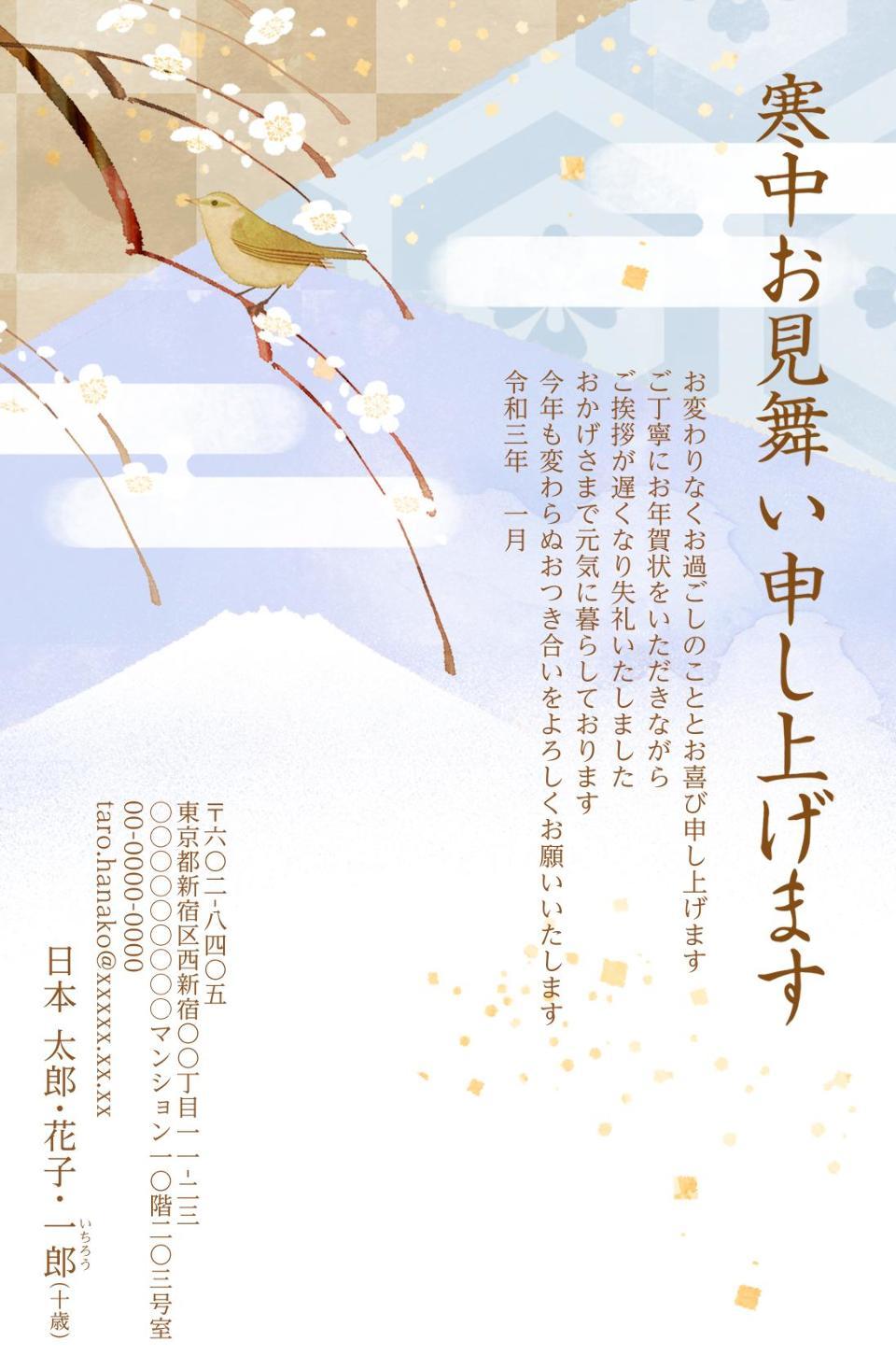 寒中デザイン KAOA002