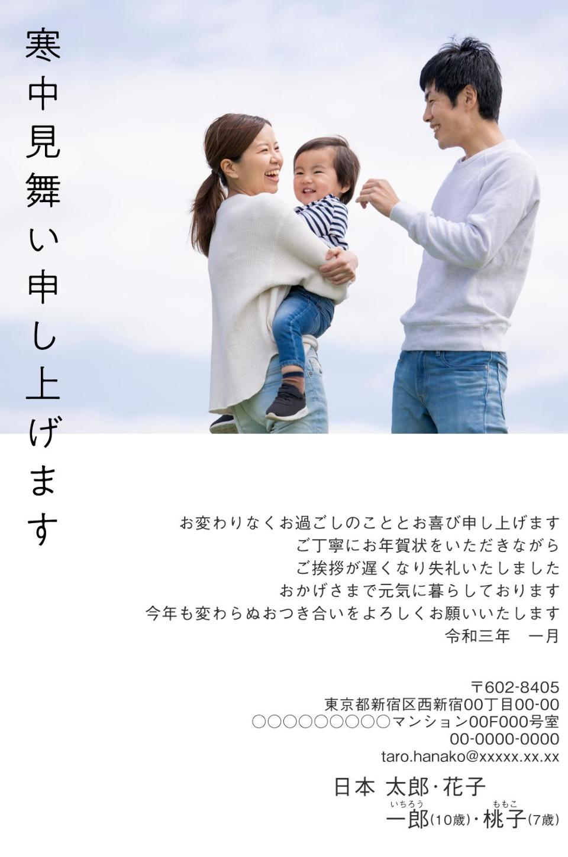 寒中デザイン KDDN003