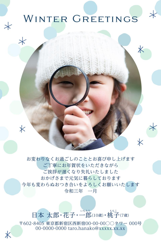 寒中デザイン KKKK003