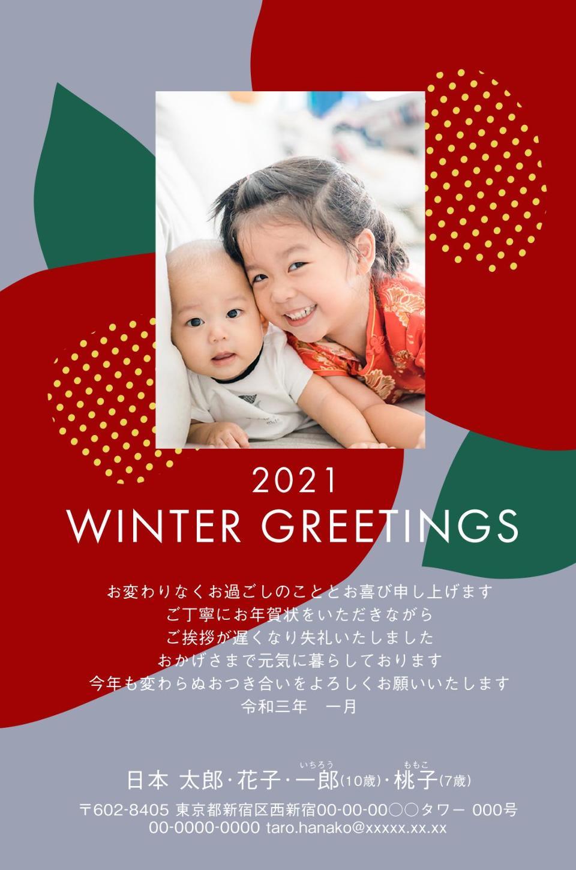寒中デザイン KKKS002