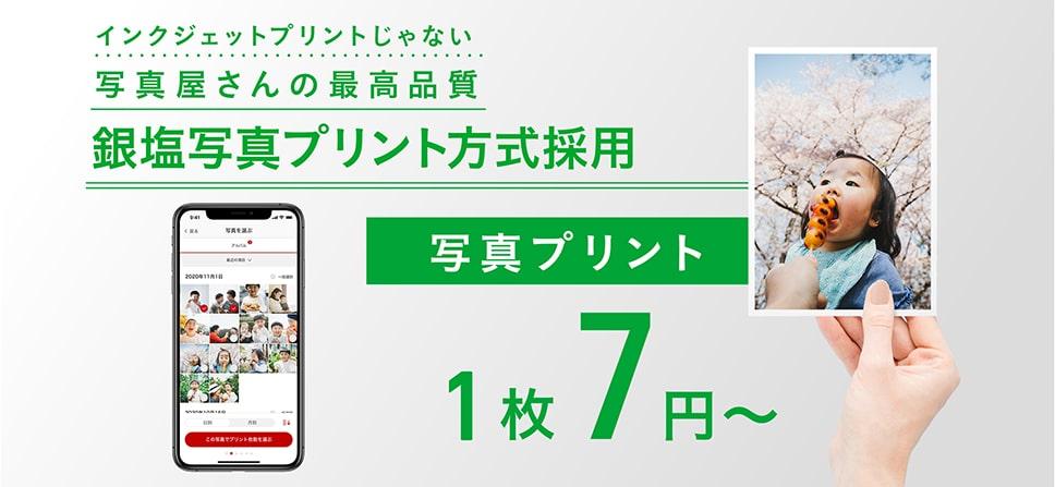 写真専門店の「銀塩プリント方式」を採用!