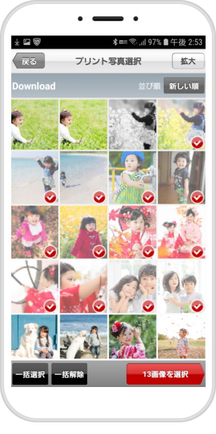 写真を選ぶ