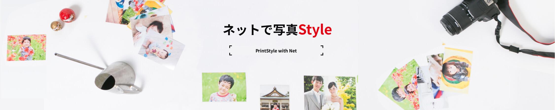 ネットで写真Style