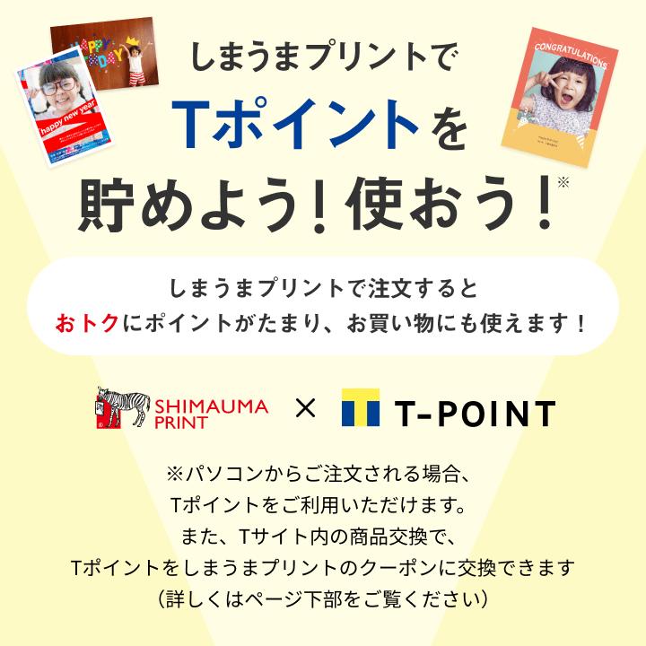 しまうまポイントがT-POINTに変わります!