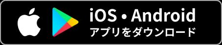 iOS・Androidアプリをダウンロード
