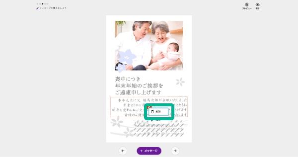 2.メッセージ編集