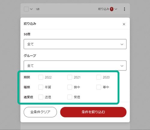 宛名住所録 送受信履歴の使い方-2