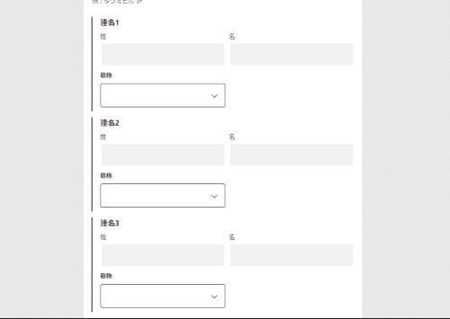 連名の入れ方 個人向け 1~4名 PC
