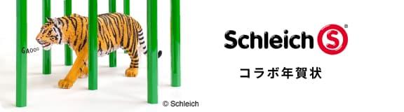 Schleich コラボ年賀状