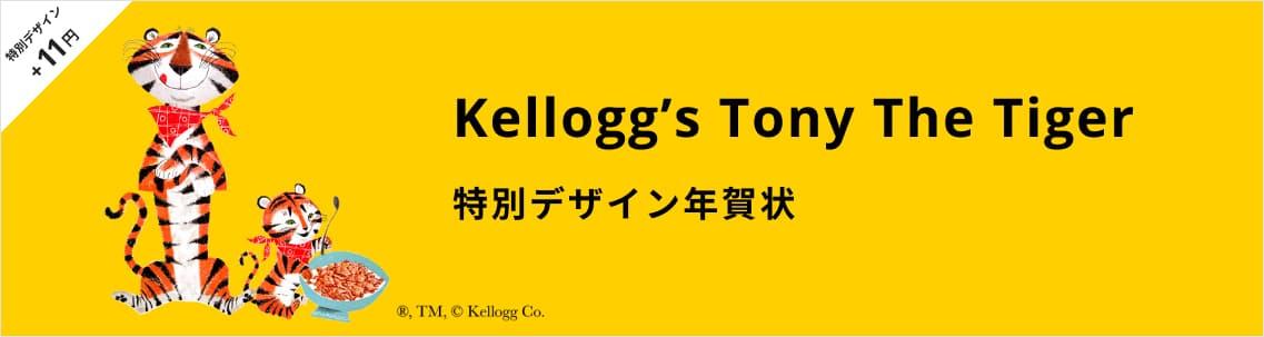 ケロッグの年賀状デザイン一覧