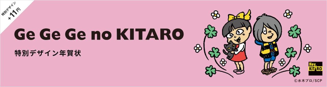 KITAROの年賀状デザイン一覧