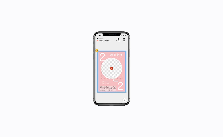年賀状の作り方 スマートフォンからのご注文