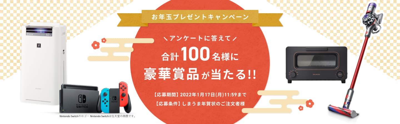 お年玉プレゼントキャンペーン アンケートに答えて合計100名様に豪華賞品が当たる!