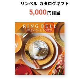 リンベル カタログギフト 5000円相当
