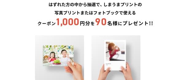 はずれた方の中から抽選で、しまうまプリントの写真プリントまたはフォトブックで使えるクーポン1000円分を90名様にプレゼント!!