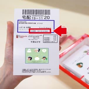 STEP2 はがきの注文番号表示