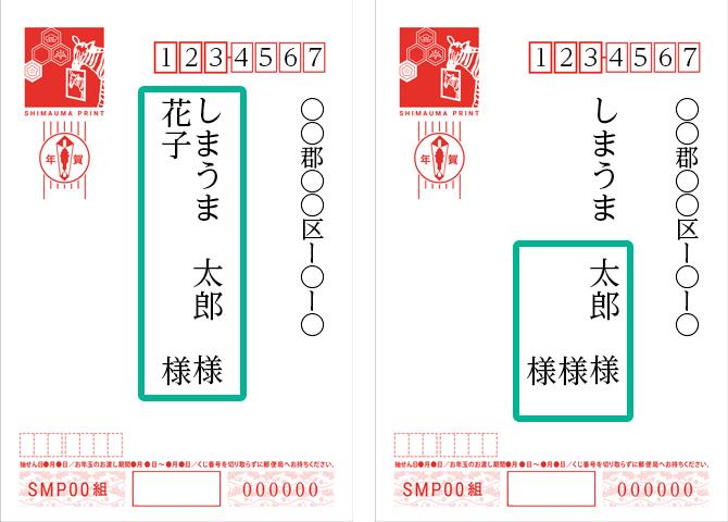 宛名印刷のレイアウト 記入ミスの例