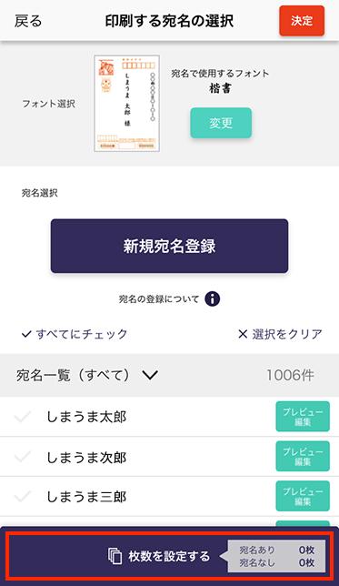 宛名有無同時注文について スマホアプリの場合