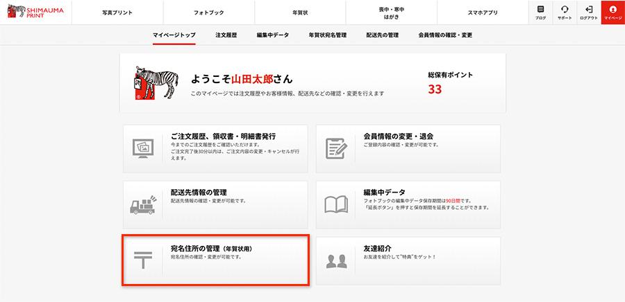 2.ログインしていただくと「マイページトップ」が表示されますので、いくつかメニューの中から「宛名住所の管理(年賀状用)」をお選びください。