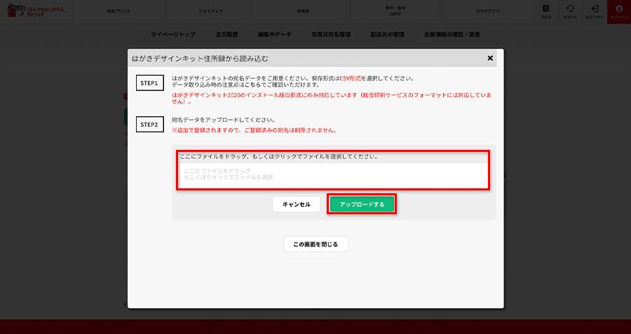 5.はがきデザインキット住所録から読み込むから「ここにファイルをドラッグ、もしくはクリックでファイルを選択してください。」に1でご準備いただいた「CSVファイル」セットし、「アップロード」ボタンをクリックしてください。