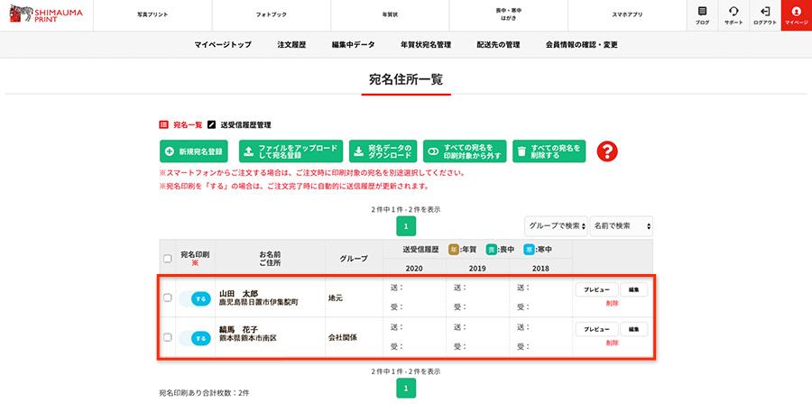 6.アップロードが完了すると住所一覧に新規登録/追加された状態で自動的にマイページが表示されます。