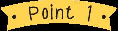 移行するメリット point1