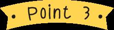 移行するメリット point3