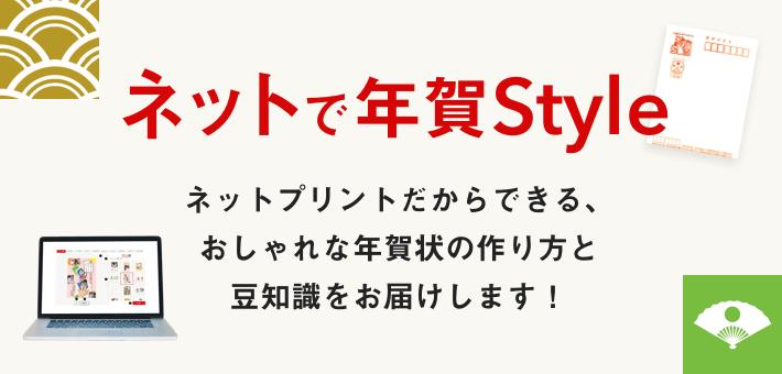 ネットで年賀Style