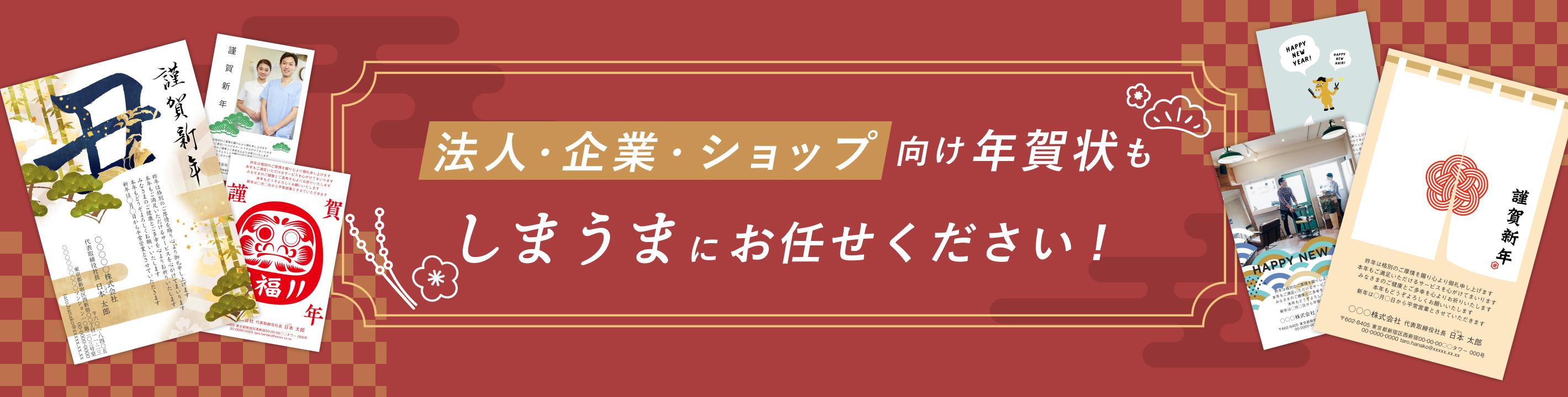 ビジネス・法人(企業・クリニック・店舗等)向けの年賀状もしまうまにお任せください!