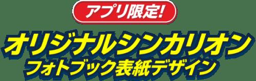 アプリ限定!オリジナルシンカリオンフォトブック表紙デザイン