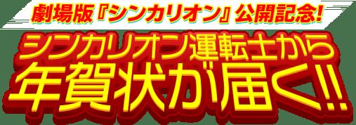 劇場シンカリオン公開記念! シンカリオン運転士から年賀状が届く!!