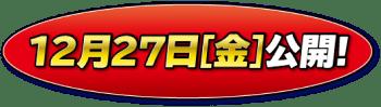 2019年12月27日[金]公開!