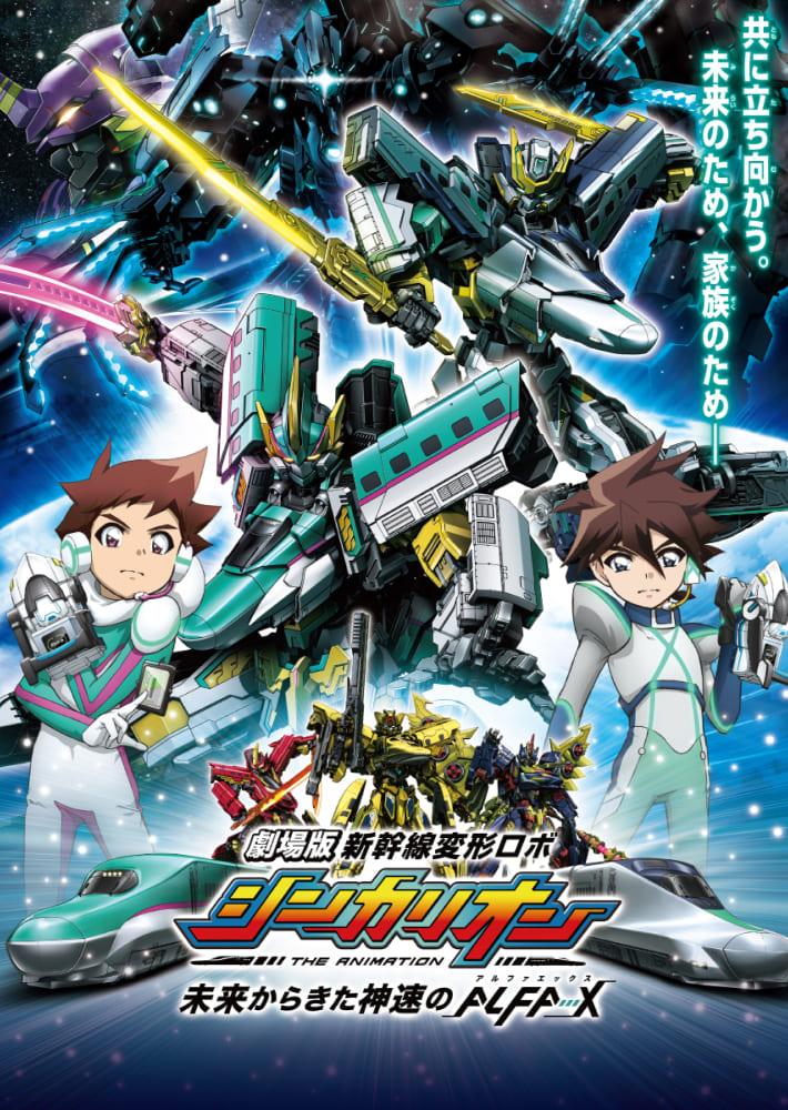 劇場版『新幹線変形ロボ シンカリオン 未来からきた神速のALFA-X』のポスター画像