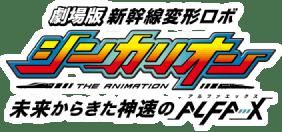 劇場版『新幹線変形ロボ シンカリオン 未来からきた神速のALFA-X』