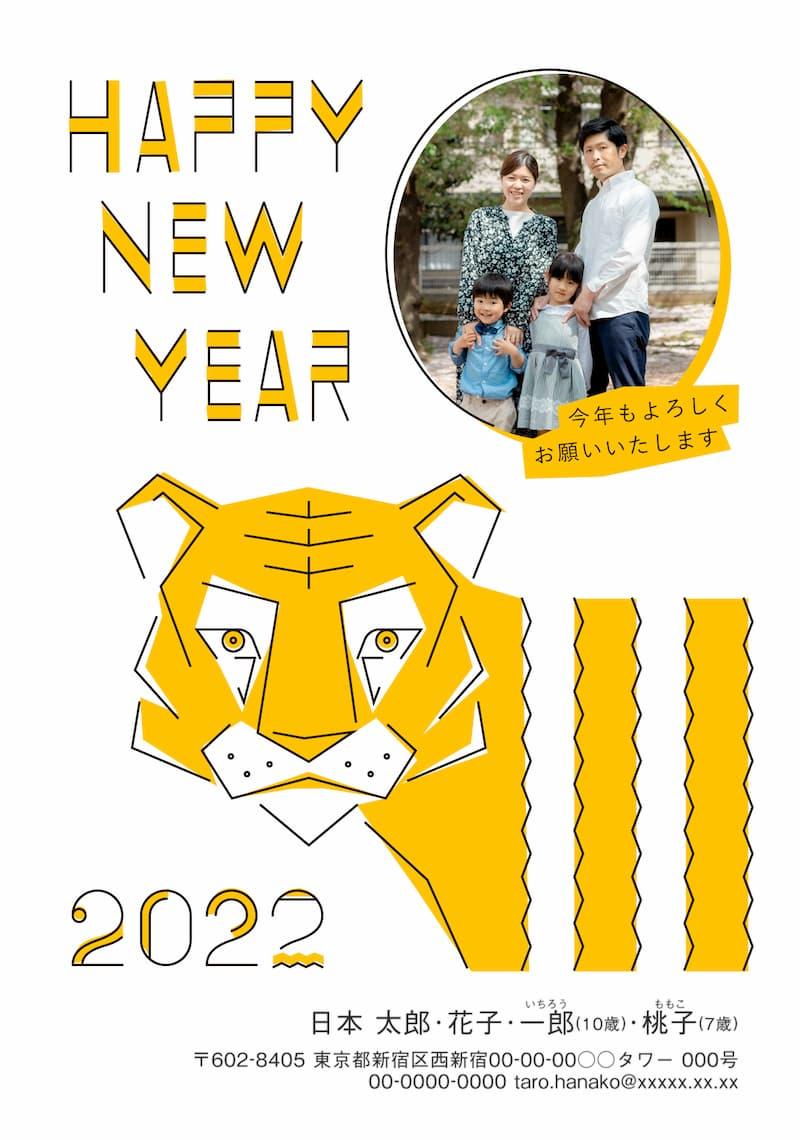 2022寅年年賀状デザインサンプル1