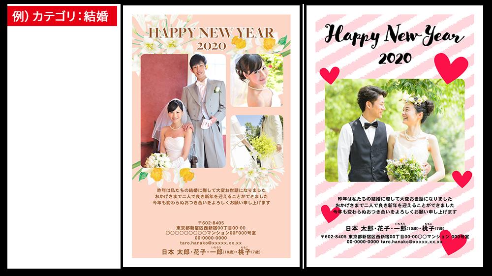 年賀状作成のコツ 結婚報告