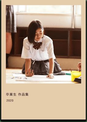 卒業生の作品集(卒業アルバム)