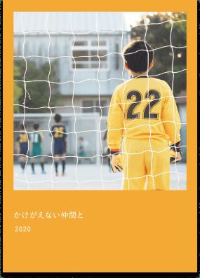 サッカーチームの卒団アルバム