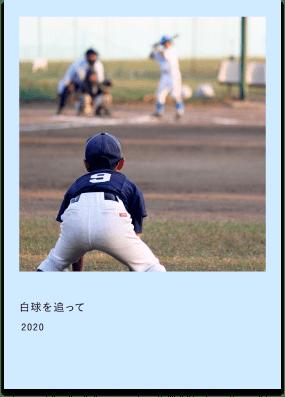 少年野球の卒団アルバム