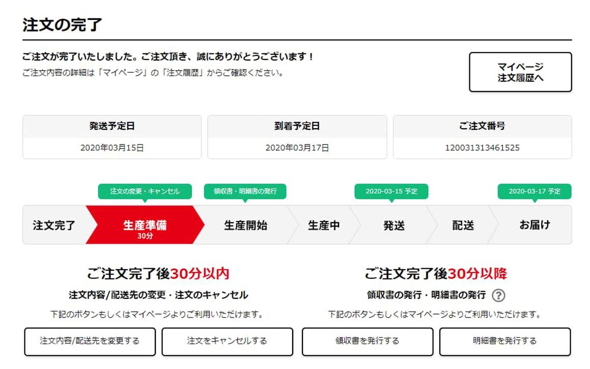 10. 注文ステップ-6