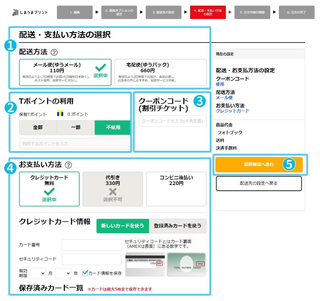 10. 注文ステップ-4