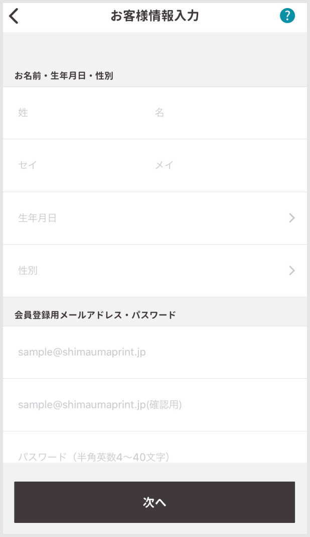 10. 注文ステップ-2