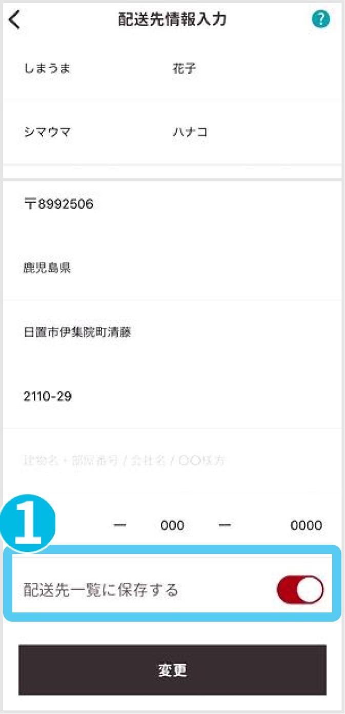 10.注文ステップ-4