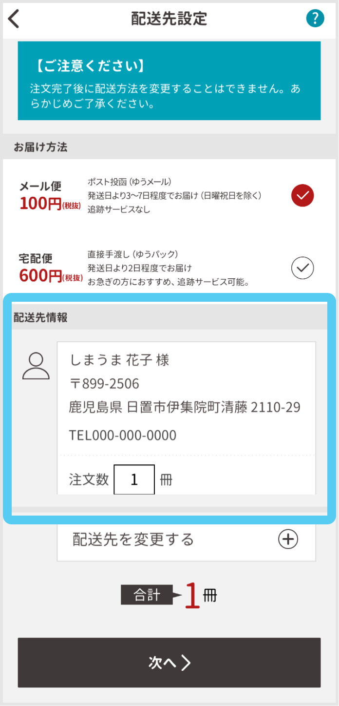 10.注文ステップ-5
