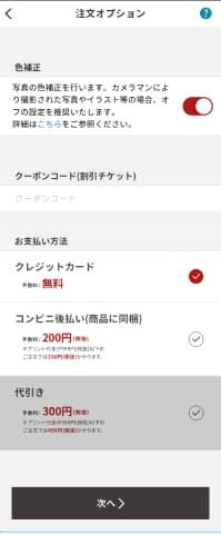 10.注文ステップ-6