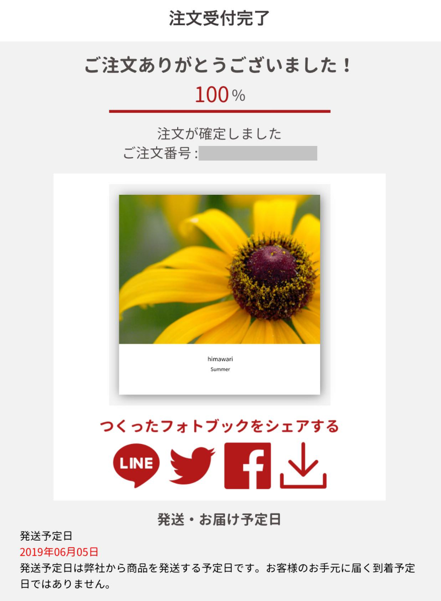 10.注文ステップ-8